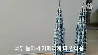 페트로나스 타워(말레이시아 쌍둥이빌딩)