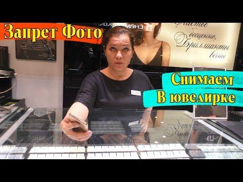 Запрет Фото Якутские Бриллианты \ Переобучаем персонал ювелирного магазина не бояться камер \ хайп