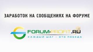 Заработок на сообщениях на форуме forum-profit.ru(, 2016-02-04T18:44:40.000Z)