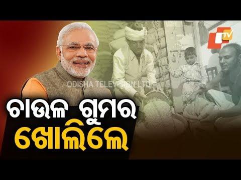 PM Narendra Modi on Odisha Govt's Rs 1 Rice Scheme