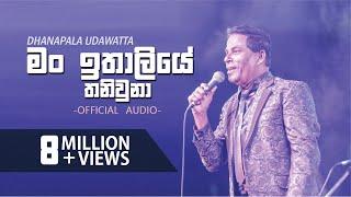man-ithaliye-thani-una---dhanapala-udawatta