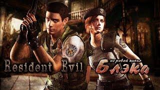 Настырность этого босса поражает [Resident Evil HD Remaster]