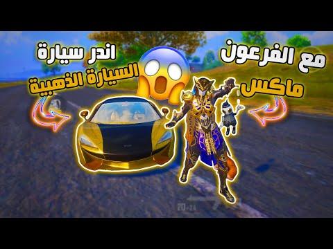 رحلة البحث عن السيارة الذهبية😱انصدمت من السرعة🔥🏃♂️مع الفرعون وجعفر😱
