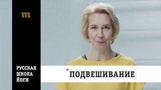 Подвешивание. Русская школа йоги. Татьяна Лазарева