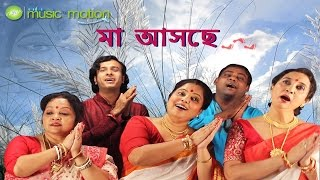 Agomoni - Durga Puja Songs Bengali - Mahishasur Mardini Bangla Songs| Latest Bengali Hits thumbnail