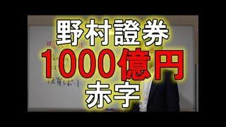 野村ホールディングス(8604)赤字1000億円!店舗2割削減じゃ済みそうにない