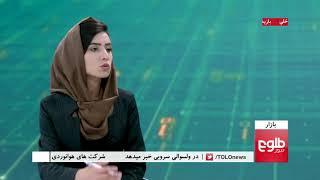 BAZAR: Afghanistan-Turkmenistan Trade Ties Expanding