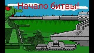 Начало битвы мультики про танки 16 серия 2 сезон