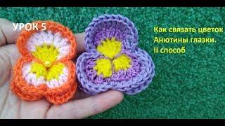 Crochet pansy Как вязать цветочек анютины глазки крючком/ Для начинающих