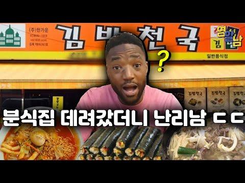 한국 분식집에 처음 온 영국인ㅋㅋㅋ 반응 레전드