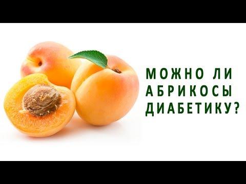 Можно ли есть абрикосы при сахарном диабете?