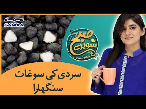 "Sardi ki saugaat "" Singhara "" | SAMAA TV - 05 Nov , 2018"