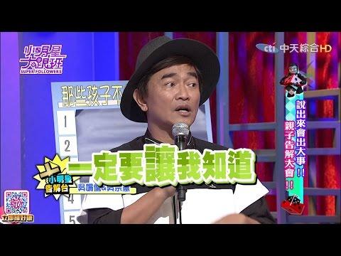 2016.07.21小明星大跟班完整版 說出來會出大事!親子告解大會!