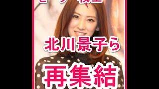 """【ニュース速報】芸能 北川景子ら""""セーラー戦士"""" 、メンバー誕生日に再..."""