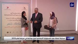مسابقة الملكة علياء للمسؤولية الاجتماعية توزع جوائزها في دورتها للعام 2018