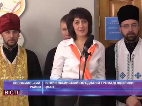 УПеченіжинській об'єднаній громаді відкрилиЦНАП