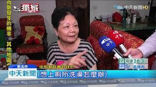 20190711中天新聞 走訪韓大本營「中和新莊眷村」 老友死守電話!