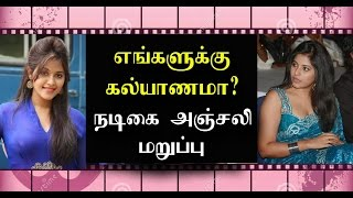 anjali will not marriage him open talk |Cinescoop
