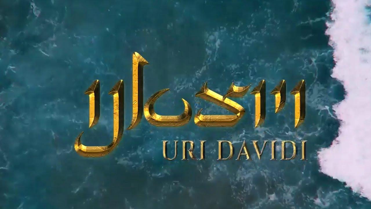 URI DAVIDI - Vayotziainu (Official Lyric Video) | אורי דוידי – ויוצאנו