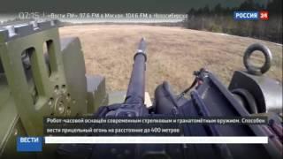 Уникального робота испытали в Ракетных войсках стратегического назначения
