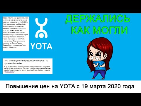 Повышение цен на YOTA с 19 марта 2020 года