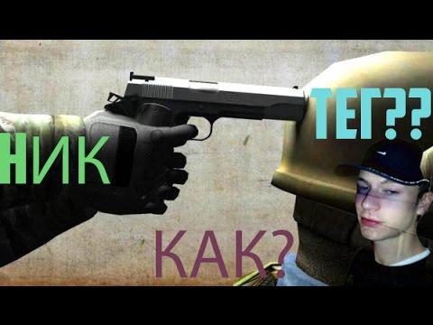 Как поставить клан тег в CS Go - YouTube: www.youtube.com/watch?v=KxaffRMUMio