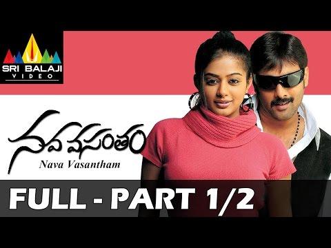Nava Vasantham Full Movie Part 1/2 | Tarun, Akash, Priyamani | Sri Balaji Video