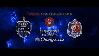 Trailer Thai League 2019 บุรีรัมย์ ยูไนเต็ด VS การท่าเรือ เอฟซี