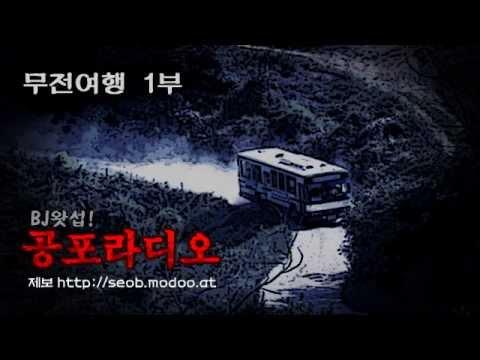 [왓섭! 공포단편]  무전여행 1 (괴담/귀신/미스테리/무서운이야기)