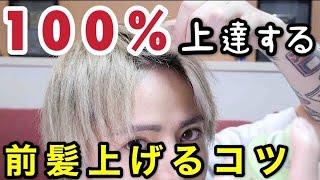 【100%上達する】前髪を上げる&キープのコツ【スキルアップシリーズ】