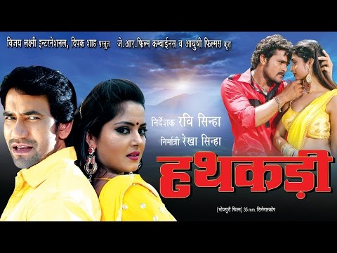 Hathkadi - Bhojpuri Super Hit Full Movie - Dinesh Lal Yadav
