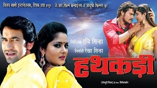 Hathkadi - Bhojpuri Super Hit Full Movie - Dine...