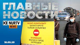 Снятие блокпостов, разрешение на выезд в Турцию и строгий карантин в Нур-Султане: Главные новости