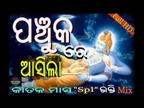 Kartika Purnima Bhakti Dj Mix2019 **remix Amulya**