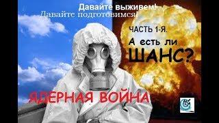 Атомная война ч.1   Есть ли шанс выжить при ядерном ударе?