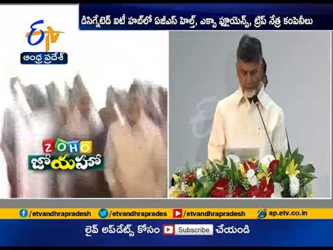 Tirupati IT Hub  | CM Launch 8 IT Companies