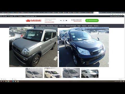 Поиск авто из Японии в Токидоки