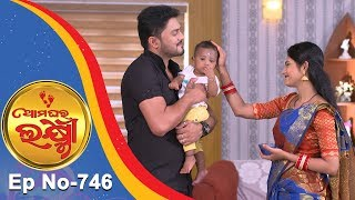 Ama Ghara Laxmi | Full Ep 746 | 26th Sept  2018 | Odia Serial - TarangTV