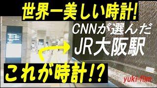 JR大阪駅の南広場にアメリカのCNNが選んだ「世界でもっとも美しい時計」...