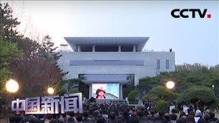 [中国新闻]《板门店宣言》一周年 朝韩反应温差大 韩联社:韩方曾通知朝方演出计划 朝方未回应 | CCTV中文国际