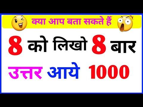 25 मजेदार पहेलियाँ   Competition Gk   Paheliyan in Hindi   Gk in Hindi