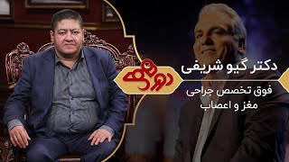 Dorehami Mehran Modiri E 70 - دورهمی مهران مدیری با دکتر گیو شریفی
