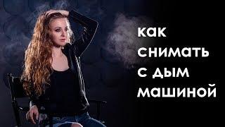 видео Как фотографировать дым | Идеи для фотосессий. Уроки фотографии | photoswizard.ru