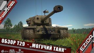 Обзор T29 - 'Могучий танк' | War Thunder