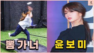 에이핑크 윤보미 ㅎㄷㄷ 피칭 받았습니다 [ 또규식TV ]