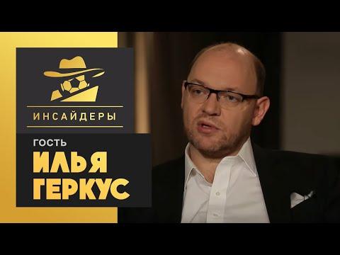 «Инсайдеры». Геркус – о влиянии руководства на его работу, конфликте с Семиным и своем будущем в РФС