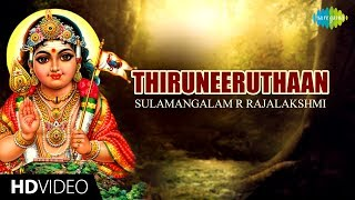 Download Thiruneeruthaan | Murugan Songs | Sulamangalam Sisters | Devotional | Tamil | HD Temple MP3 song and Music Video