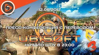 Пресс-конференция Ubisoft на E3 2017. Рестрим с переводом