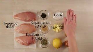 Only Food - Лимонная курочка