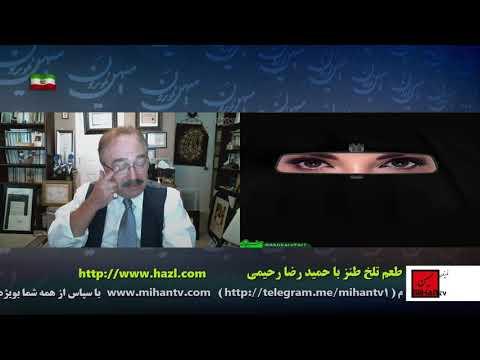 طعم تلخ طنزبرنامه طنز سیاسی ازحمیدرضا رحیمی برنامه 105